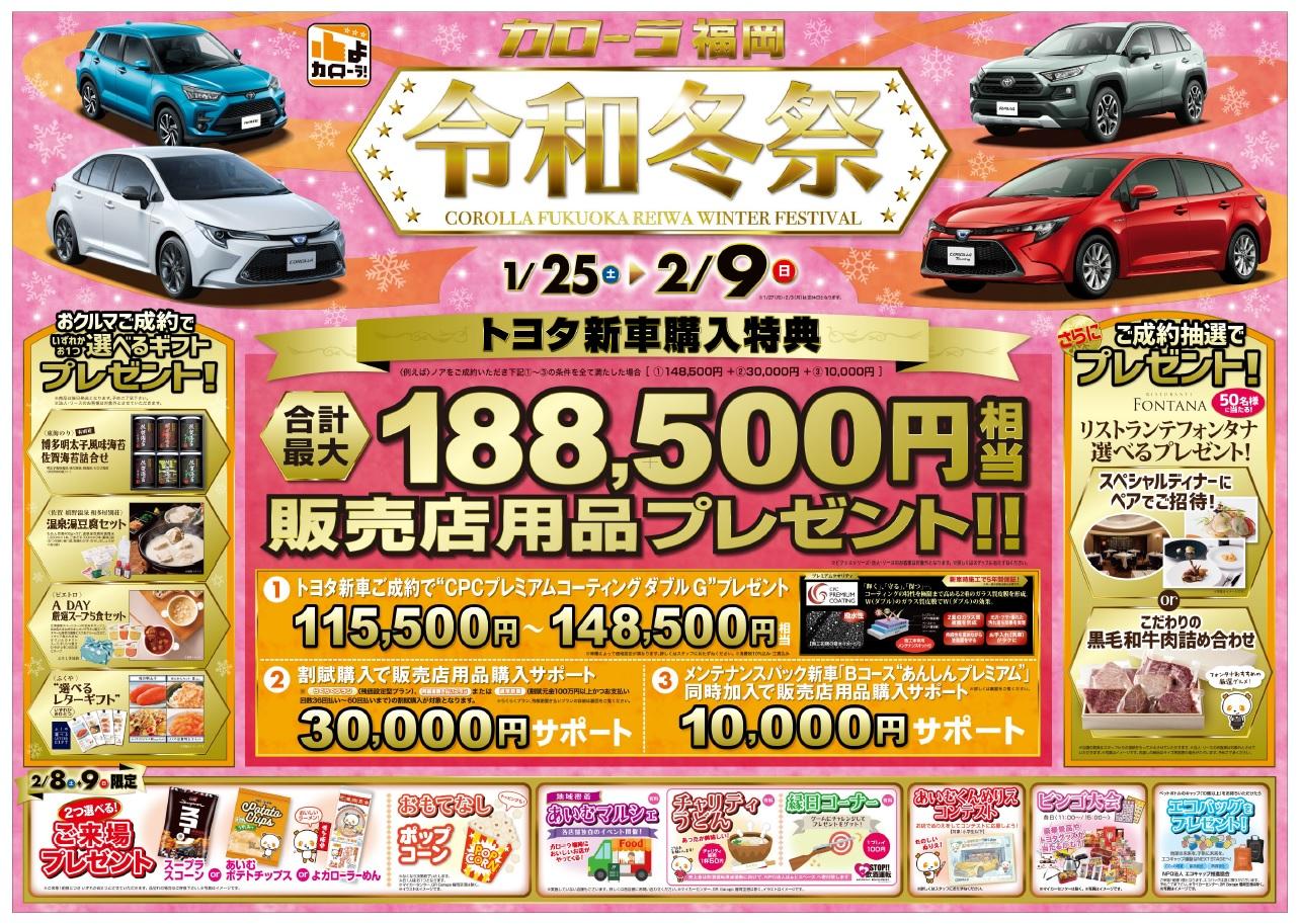 トヨタカローラ福岡令和冬祭 in GR Garage 福岡空港
