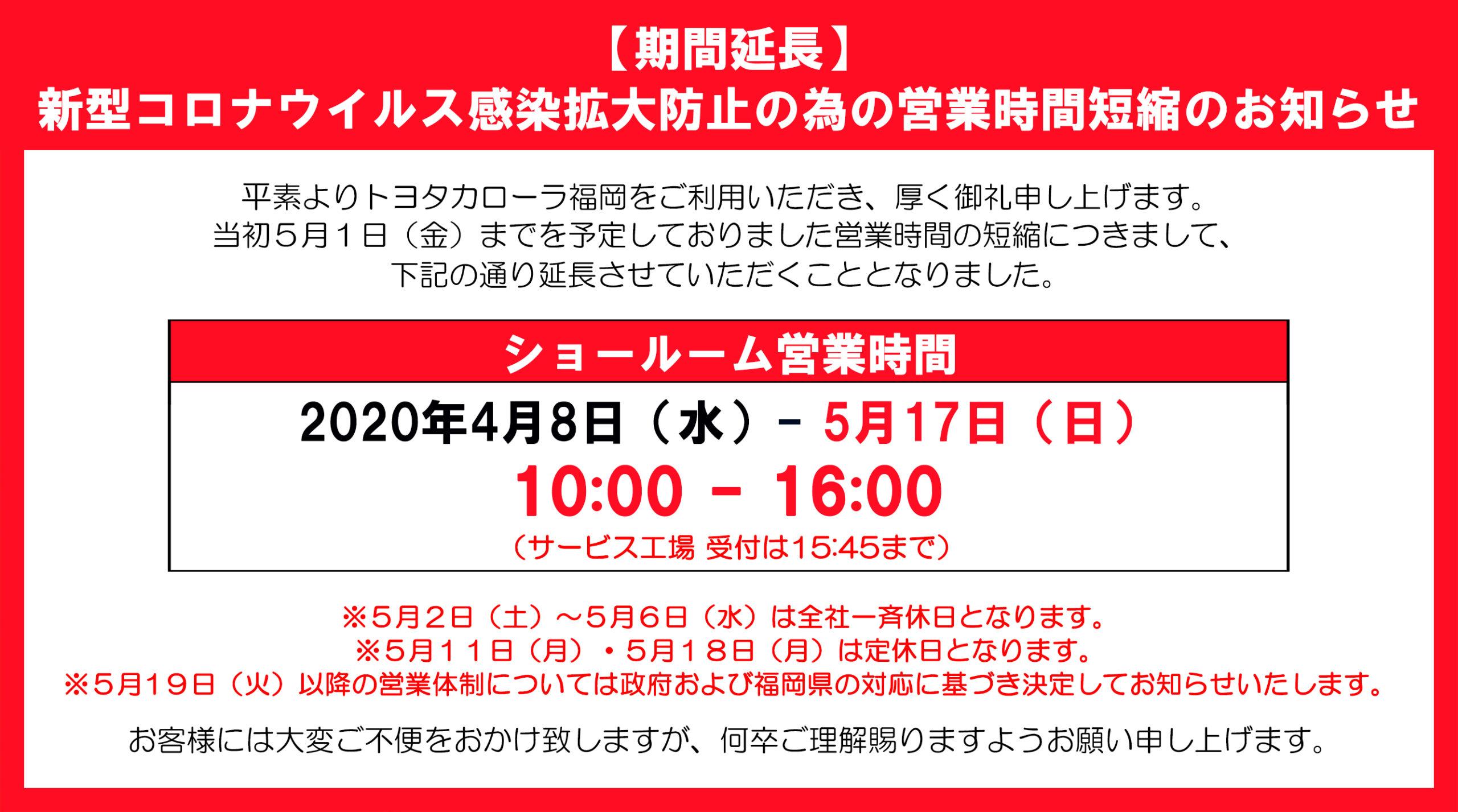 【期間延長】営業時間短縮のお知らせ