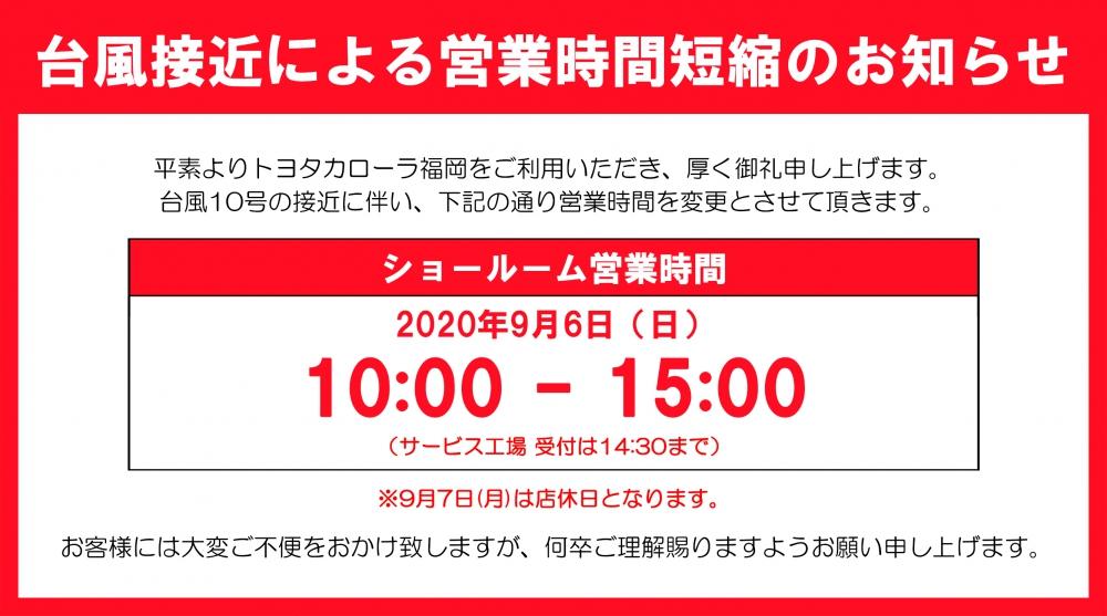 【台風接近による営業時間短縮のお知らせ】