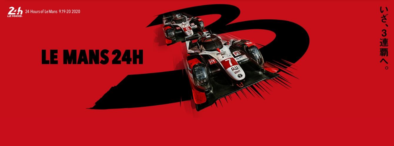 「ル・マン24時間レース2020 パブリックビューイング」を開催!!!