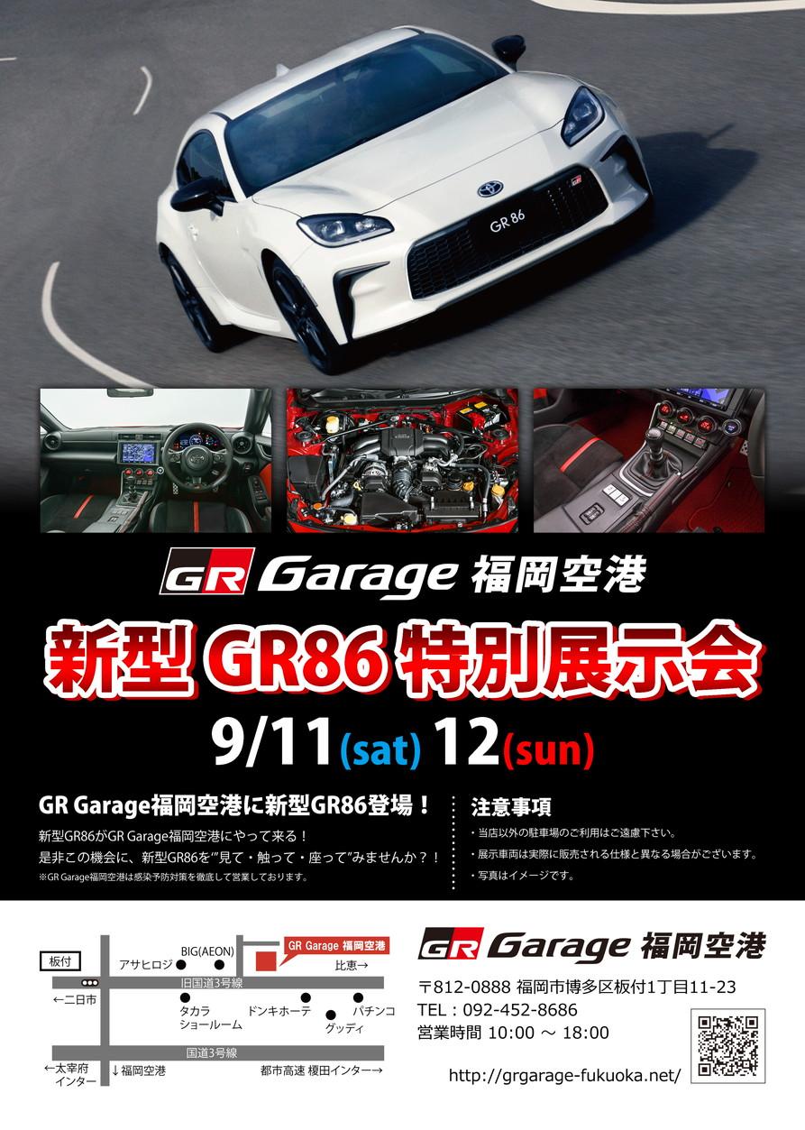 ついに!あの新型GR86が…